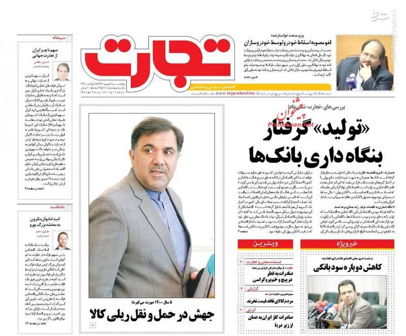صفحه نخست روزنامه های چهارشنبه ۱ شهریور