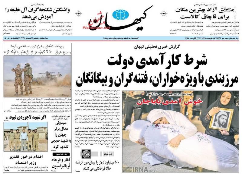 عکس/صفحه نخست روزنامه های چهارشنبه ۱ شهریور