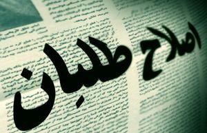 یک خبرنگار اصلاحطلب دیگر درخواست پناهندگی کرد