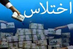 اختلاس میلیاردی در استان گلستان