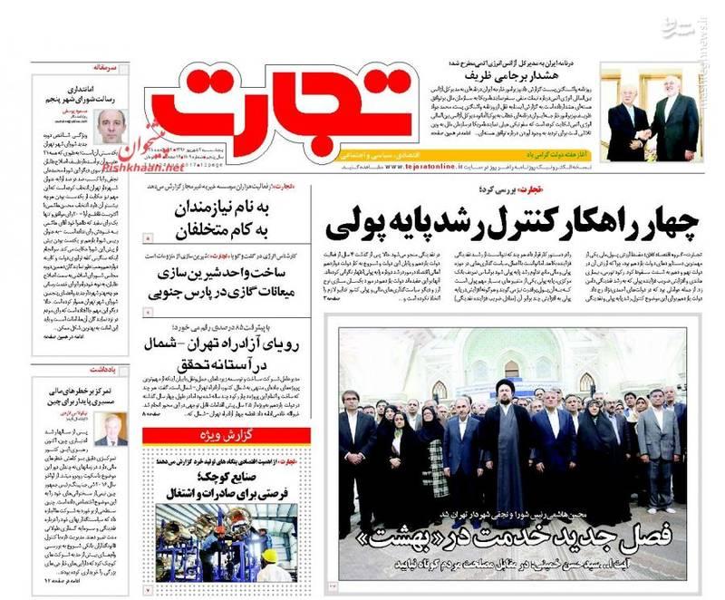 عکس/صفحه نخست روزنامه های پنجشنبه 2 شهریور
