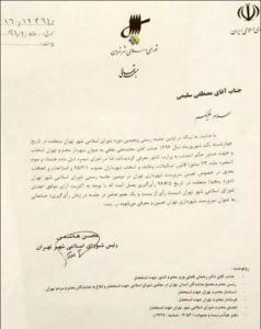 تصویر حکم سرپرست شهرداری تهران