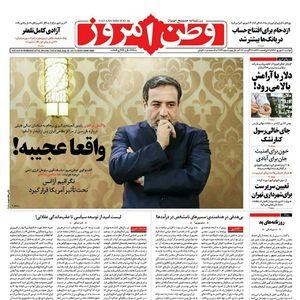 عکس/صفحه نخست روزنامههای دوشنبه ۶ شهریور