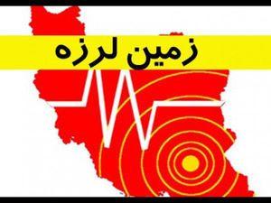 جزئیات زمینزلزله 4.9 ریشتری در سراب آذربایجان