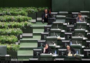 دستور کار صحن علنی مجلس پس از سه هفته تعطیلات