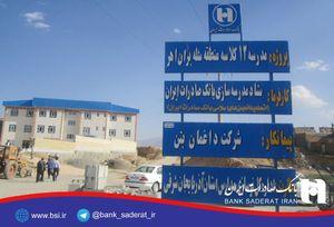 مشارکت کارکنان بانک صادرات ایران در ساخت ١٥ مدرسه و ٢ کتابخانه به ارزش ٣٠ میلیارد ریال