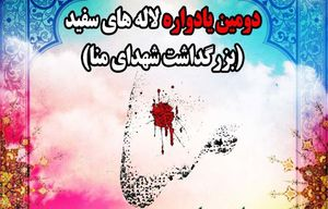 برگزاری مراسم یادبود شهدای منای استان البرز/ گلایه نماینده خانوادههای شهدا منا از بهانهجوییهای بنیاد