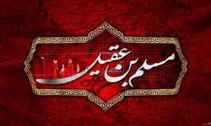 طرح/ شهادت حضرت مسلم ابن عقیل (ع)