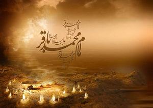 نماهنگ/ مداحی مطیعی در شهادت امام باقر(ع)