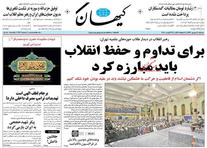 عکس/صفحه نخست روزنامه های سه شنبه ۷ شهریور