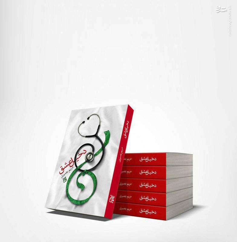 کتاب دخیل عشق