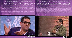 برنامه هفت - کانال سینما