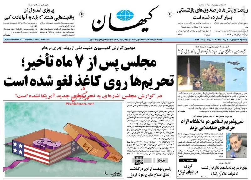 عکس/صفحه نخست روزنامه های چهارشنبه ۸ شهریور