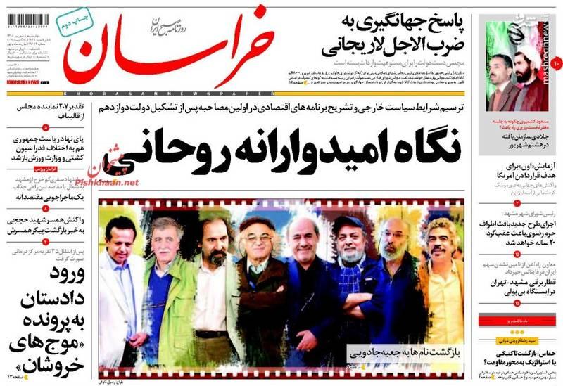 صفحه نخست روزنامه های چهارشنبه ۸ شهریور