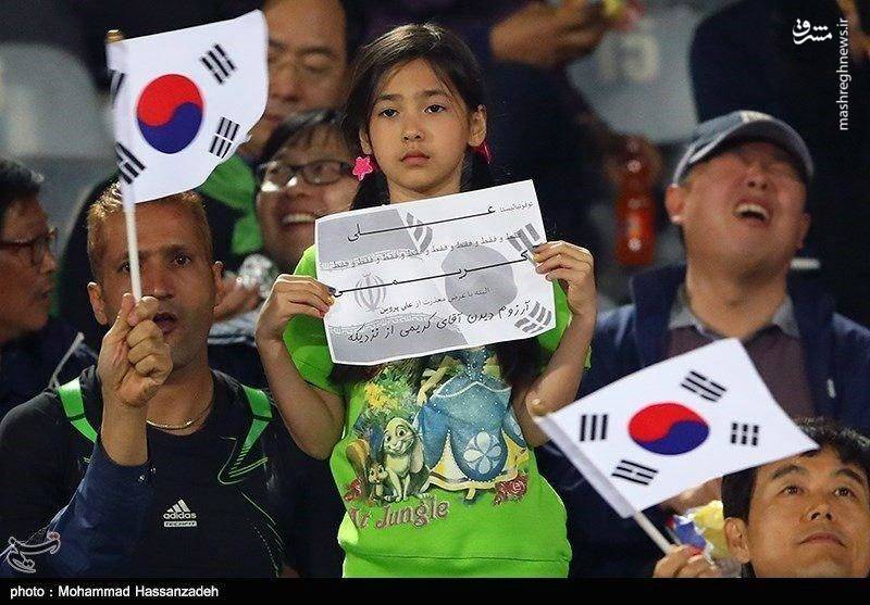 عکس/ پیام جالب دختربچهی کرهای در بازی گذشتهی ایران و کره