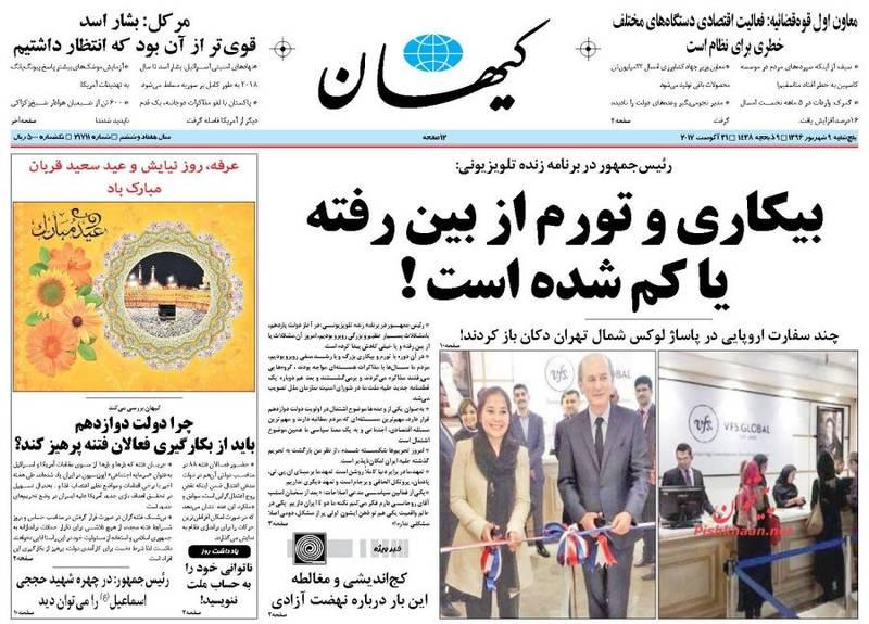 عکس/ صفحه نخست روزنامههای پنجشنبه ۹شهریور