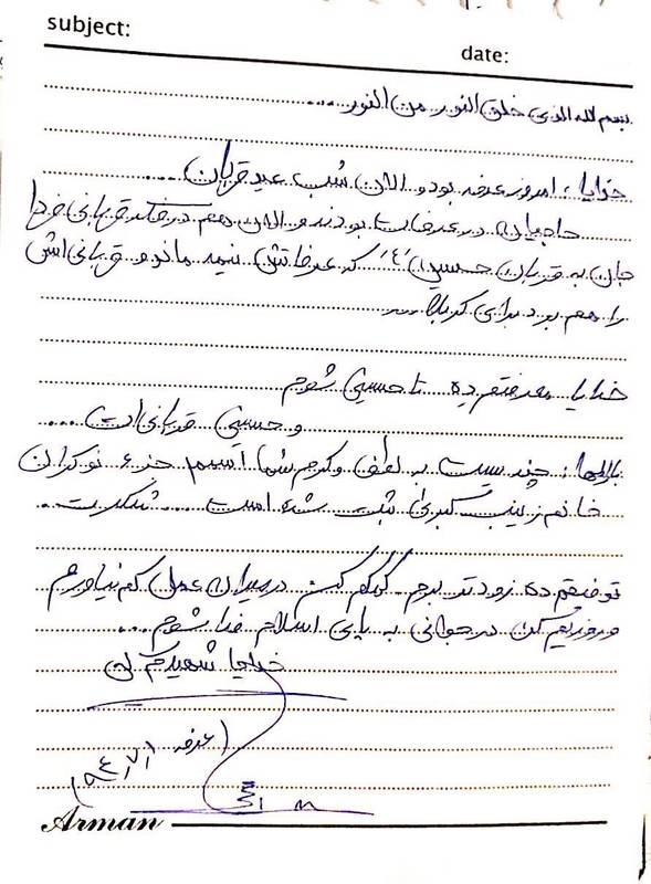 Image result for ?آخرین نامه شهید حججی در عرفه?