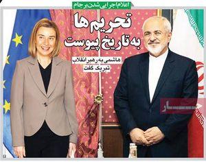 روزنامه اصلاحطلب (دی ۹۴): تحریمها به تاریخ پیوست؛ (شهریور ۹۶): قرار نبود تحریمها لغو شود