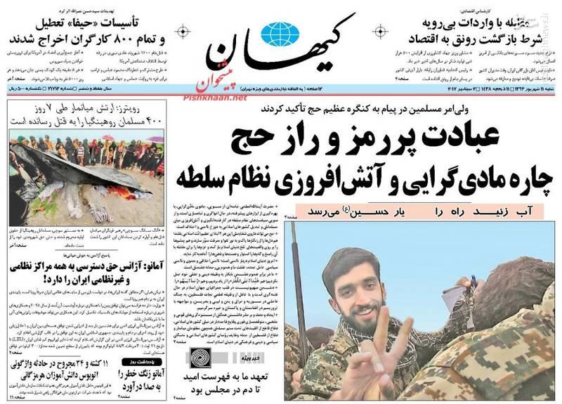عکس/صفحه نخست روزنامه های شنبه ۱۱ شهریور