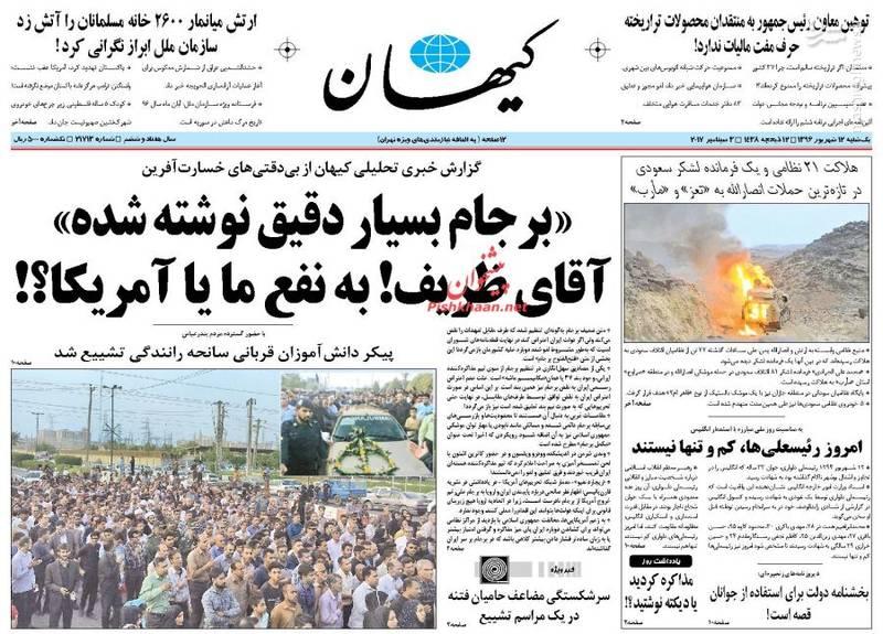 عکس/صفحه نخست روزنامه های یکشنبه ۱۲ شهریور