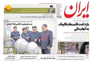 عکس/صفحهنخست روزنامههای دوشنبه ۱۳ شهریور
