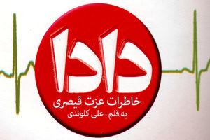 حمله غارتگران به بانه / مچ دست جدا شده شهید، خون تازه داشت