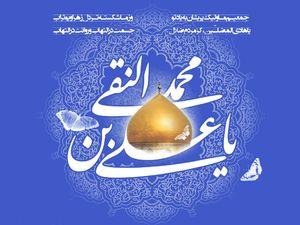 چرا اطلاعات ما درباره امام هادی(ع) کم است؟ +فیلم