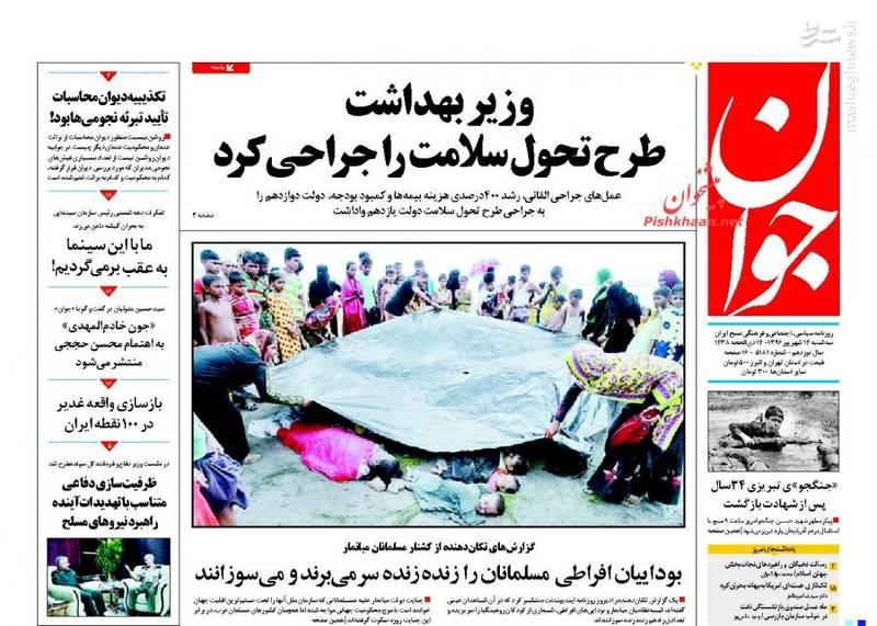 صفحه نخست روزنامه های سه شنبه ۱۴ شهریور