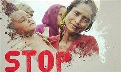 عکس/دادگاه مجازی علیه نسلکشی