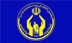 نظر امام خمینی درباره نامگذاری کمیته امداد