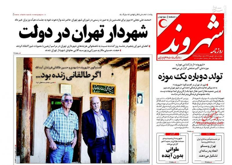صفحه نخست روزنامه های چهارشنبه ۱۵ شهریور