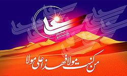بهترین اعمال در روز عید غدیر چیست؟