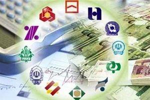 کارنامه پرداخت تسهیلات در نظام بانکی
