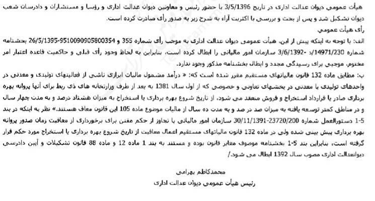 ابطال بخشنامه سازمان مالیاتی توسط دیوان عدالت اداری + سند