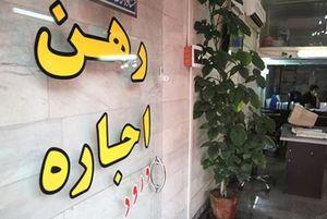 قیمت رهن آپارتمان در مناطق مختلف تهران +جدول