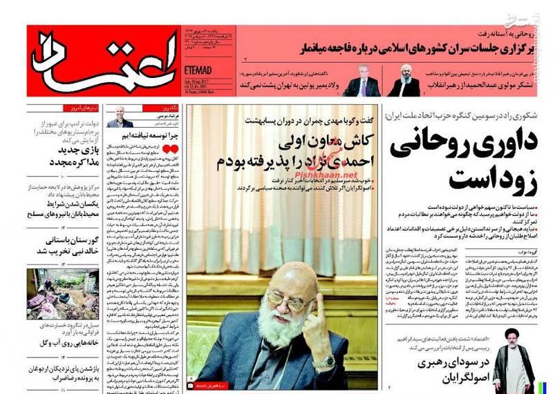صفحه نخست روزنامه های یکشنبه ۱۹ شهریور