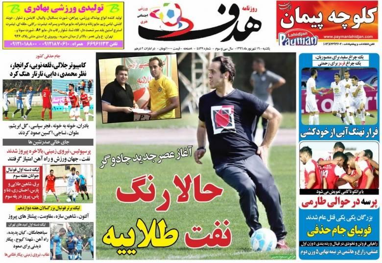 روزنامههای ورزش یکشنبه 19 شهریور
