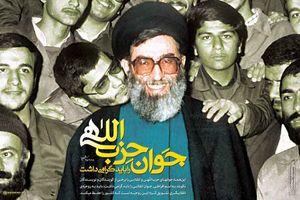 طرح/ رهبر انقلاب: جَوان حِزب اللهی را باید گرامی داشت