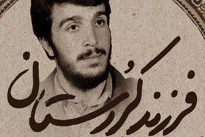 امشب؛ «فرزند کردستان» به تهران می آید