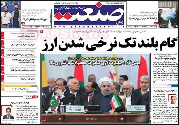 صفحه نخست روزنامههای دوشنبه 20 شهریور