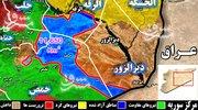 پاکسازی 16 هزار و 960 کیلومتر در مرکز و شرق سوریه +نقشه