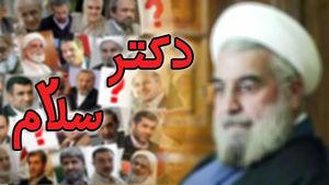 فیلم/ عجایب هفتگانه روحانی!