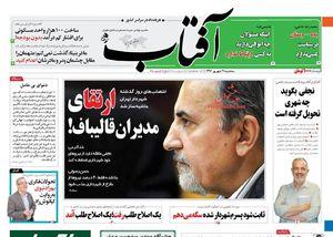 انتصابات نجفی در شهرداری تهران اصلاحطلبان را عصبانی کرد+عکس