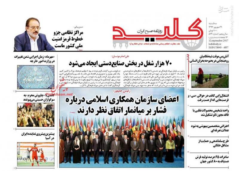 صفحه نخست روزنامه های سه شنبه ۲۱ شهریور