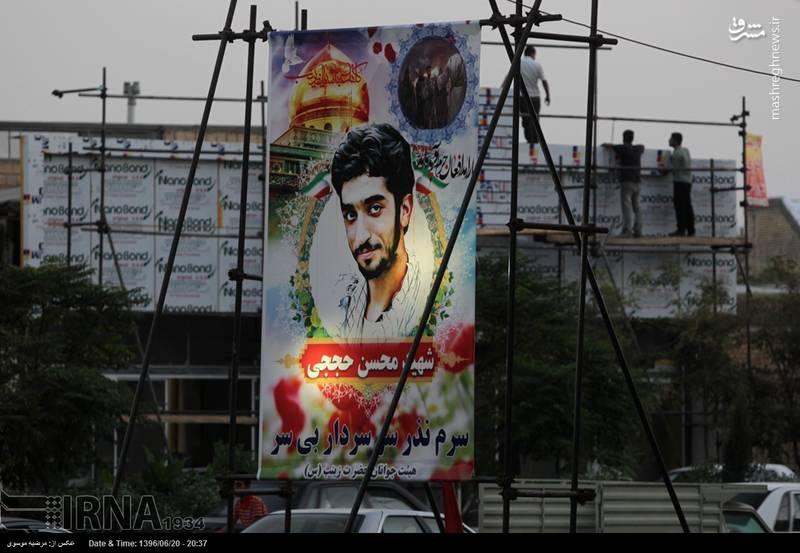 نجفآباد در انتظار بازگشت شهید حججی
