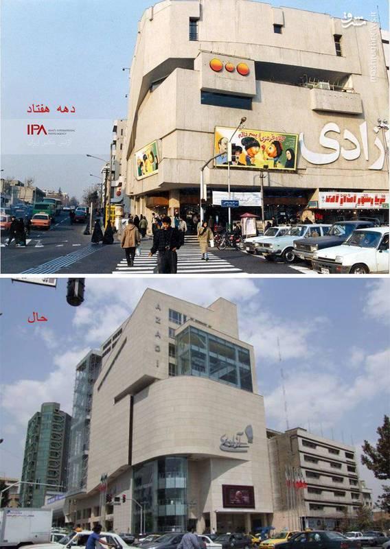 سینما آزادی تهران قبل و بعد از آتش سوزی