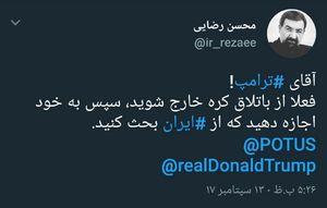 توصیه محسن رضایی به رئیس جمهور آمریکا