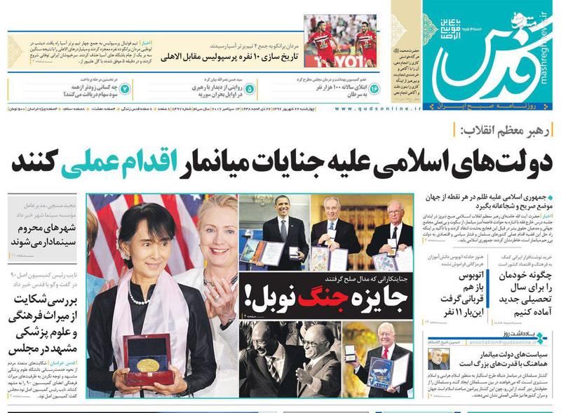 صفحه نخست روزنامه های چهارشنبه ۲۲ شهریور