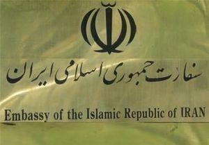 سفارتخانه ایران