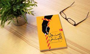 جدیدترین اثر انتشارات کتاب مسجد مقدس جمکران منتشر شد +عکس